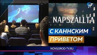 В новгородском киномузее начали крутить «кино не для всех»