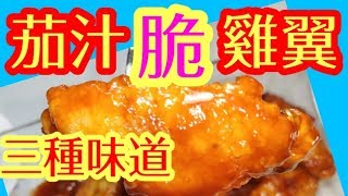 茄汁雞翼 tomato juice chicken Wingd 容易做  超好味 咁樣煮你試過未有汁超脆 冇得輸 茄汁雞翼