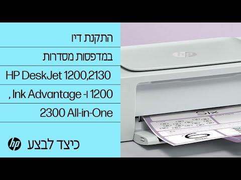 טעינת נייר למדפסות מסדרות HP DeskJet 1200, 2130, Ink Advantage 1200 ו- 2300 All-in-One