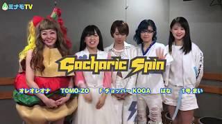 KITAGATA清流Fes2018 ☆出演アーティスト☆~GacharicSpinさん~