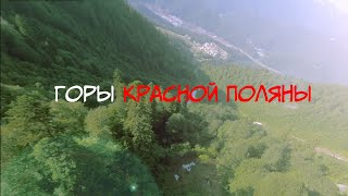 Полет на спортивном дроне FPV в горах Красной Поляны