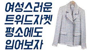 [티비목단] 일반인 스타일링 / 여성스러움의 상징 #트위드자켓 #데일리룩 으로 풀어보자!