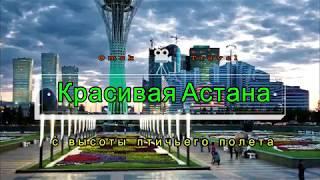 Красивая Астана с высоты птичьего полета | Казахстан
