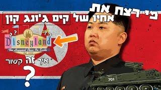 מי רצח את אחיו של קים גונג און?