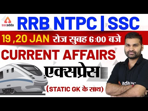 Current Affairs 2020 ( 19 - 20 January ) | Daily Current Affairs 2020 | SSC, Railway, NTPC Static GK