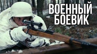 """ВОЕННЫЙ БОЕВИК """"Снег и пепел"""" РУССКИЕ БОЕВИКИ, ФИЛЬМЫ ПРО ВОЙНУ, КИНО"""