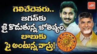 Who Will in AP Elections 2019 | Chandrababu vs YS Jagan | AP next CM Predictions | YOYO TV