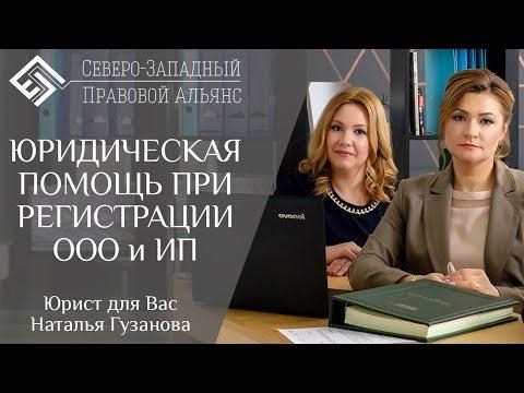 ПОМОЩЬ В РЕГИСТРАЦИИ ООО. Юрист для Вас. Наталья Гузанова.