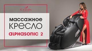 Массажное кресло Casada Alphasonic II Brown (Коричневый) от компании Casada -  массажные кресла, фитнес оборудование. Немецкое качество - видео
