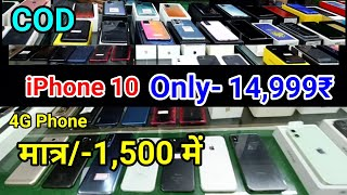 4G Phone मात्र/- ₹1500 में🔥   Iphone x Only- ₹14999   cheapest iphone market Patna   2nd hand mobile
