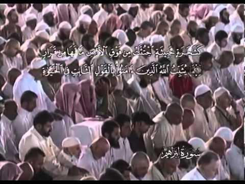 سورة ابراهيم - الشيخ / مصطفي اسماعيل - ترجمة ألمانية