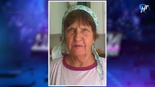 Прошло 2 недели как в Новгородском районе идут поиски пропавшей пожилой женщины