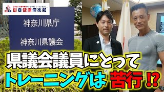【苦行3か月】前神奈川県議会議員が筋トレで自信を取り戻す!