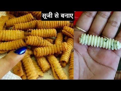 💕सूजी के इतने टेस्टी और क्रिस्पी स्नैक्स की मेहमान भी पूछें कैसे बनाये Suji snacks diwali recipes