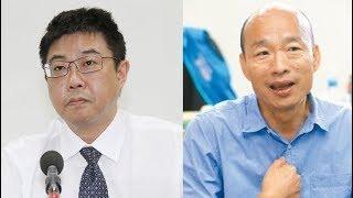 韓國瑜推兩岸一家親 學者:大陸一年派3億人來觀光再說 - 最新新聞