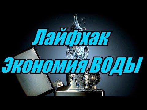 10 Лайфхаков: Как Экономить Воду [BrainShow]