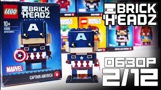 УШАСТЫЙ КАПИТАН АМЕРИКА: LEGO Brickheadz 41589 - обзор