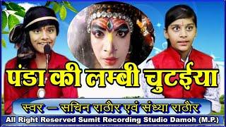 Panda Ki Lambi Chutaiya // -Navratri Special- // Sachin Sandhya Rathore // Damoh {M.P.]