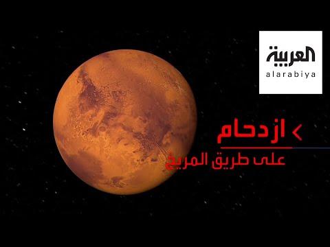 العرب اليوم - شاهد: ازدحام على طريق الكوكب الأحمر