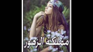 مملكة الزهور تركي الف بسم الله عليها.wmv تحميل MP3