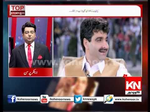 Top Story @11 30 05 2018 Khan kay khalari bhi U-Turn kay master niklay...