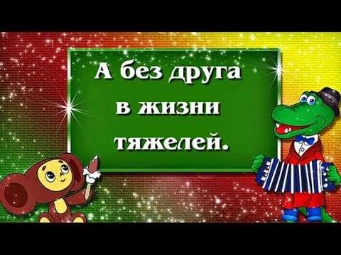 Самая Красивая Песня о Дружбе!!! САМЫЙ ЛУЧШИЙ ДРУГ, ЭТО МОЙ ДРУГ!!!