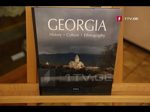 """""""საქართველო. ისტორია. კულტურა. ეთნოგრაფია"""" – უნიკალური ინგლისურენოვანი გამოცემა ქართული კულტურული მემკვიდრეობის შესახებ"""