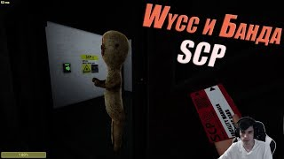 "Wycc и Банда в ""SCP: Secret Laboratory""●(Доктор Максим)"