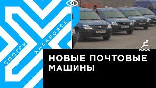 Новые почтовые автомобили будут развозить отправления в Хабаровском крае. Телеканал Хабаровск