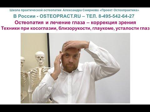 Екатеринбург. восстановление зрения
