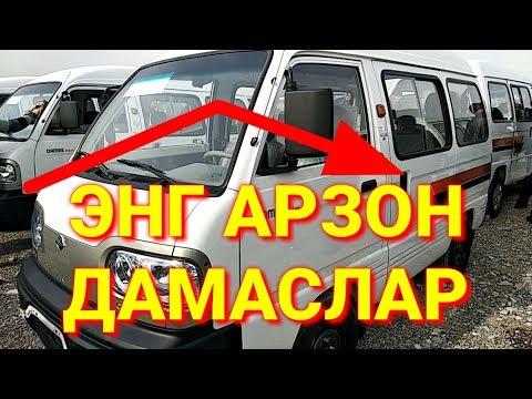 15-Октябр НАМАНГАН МОШИНА БОЗОР ДАМАС НАРХЛАРИ