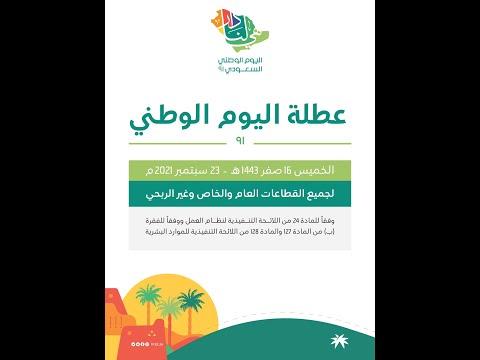 الموارد البشرية : عطلة اليوم الوطني91 الخميس 23 سبتمبر لجميع القطاعات