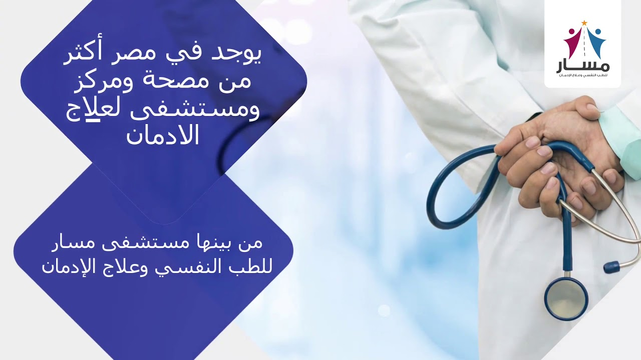 اسعار مستشفيات علاج…
