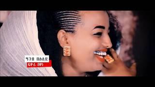 new ethiopian tigrigna traditional music 2018 - TH-Clip