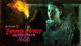 Вулиця страху. Частина третя: 1666 | Fear Street Part 3: 1666 | Український трейлер | Netflix