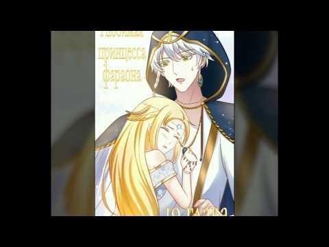 "Озвучка манги ""Любимая принцесса фараона"" 19 глава"