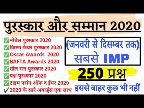 Awards and honours 2020 |पुरस्कार और सम्मान 2020 | awards 2020 current affairs | railway, SSC exams
