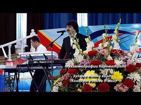 Мухаммадрафии Кароматулло - Зулфора шона карди (Клипхои Точики 2017)