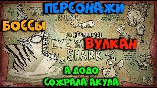 Гайд по Don't Starve Shipwrecked #3 Боссы, Персонажи и Вулкан
