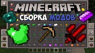 Сборка Модов для Minecraft PE 1.1.5   InnerCore