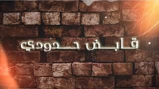 تحميل و مشاهدة قابض حدودي | احمد الزيدي | 2020 MP3