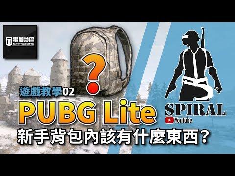 『SpiraL』遊戲教學#02|新手背包內該有什麼東西?|絕地求生 輕量版 PUBG Lite