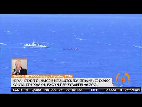 Επιχείρηση διάσωσης μεταναστών | Επέβαιναν σε σκάφος κοντά στη Χάλκη | 26/08/2020 | ΕΡΤ