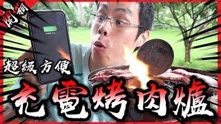 能幫手機充電的露營爐?這能夠成為方便又環保的戶外烤肉方案嗎!?【胡買海開】