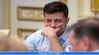 В США не поддержали инициативу Зеленского расширить минский формат (NEWS  новости)