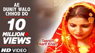 Official : Ae Duniya Walo Chhod Do | Tasnim Aarif Khan | T-Series Islamic Music