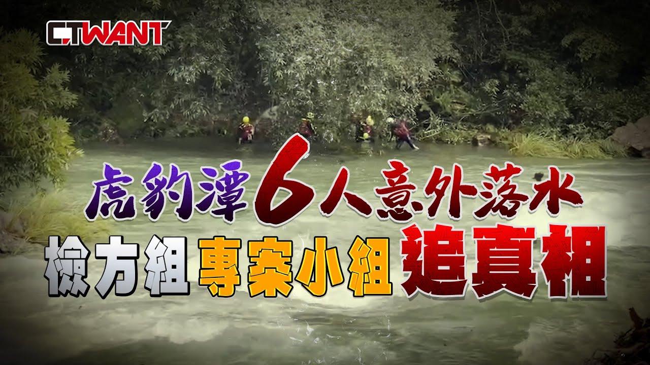 虎豹潭6人意外落水 檢方組專案小組追真相