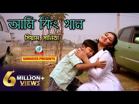 Siam, Sanita - Ami King Khan | Bangla Natok | Sangeeta