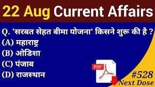 Next Dose #528 | 22 August 2019 Current Affairs | Daily Current Affairs | Current Affairs In Hindi