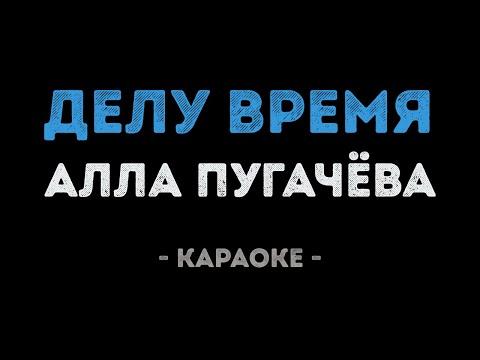 Алла Пугачёва - Делу время (Караоке)